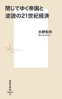 閉じてゆく帝国と逆説の21世紀経済 Book