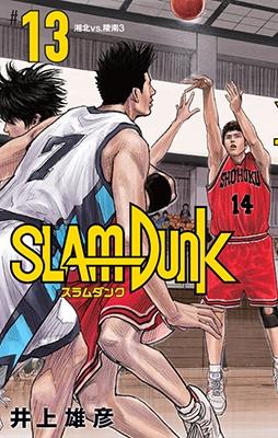 SLAM DUNK 新装再編版 13 COMIC
