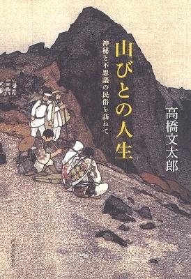 山びとの人生 神秘と不思議の民俗を訪ねて Book
