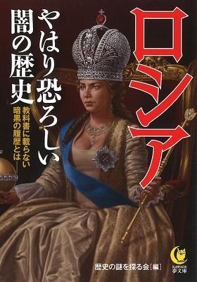 歴史の謎を探る会/ロシア やはり恐ろしい闇の歴史 教科書に載らない暗黒の履歴とは——[9784309485232]