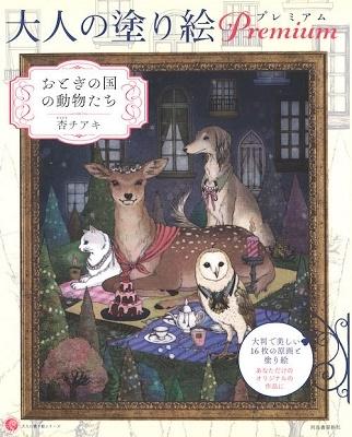 大人の塗り絵 プレミアム おとぎの国の動物たち Book