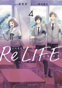 ノベライズ ReLIFE 4 Book