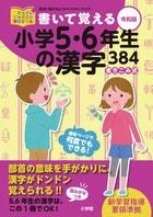 書いて覚える小学5・6年生の漢字384 令和版 Book