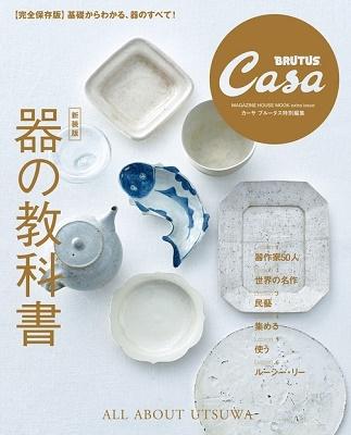 Casa BRUTUS特別編集 【新装版】器の教科書[9784838754632]