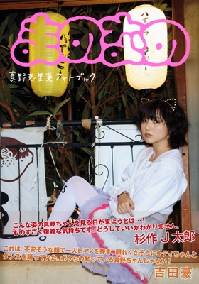 真野恵里菜 フォトブック 「まのなの」 Book