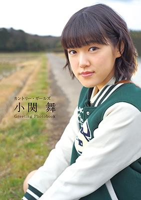 小関舞(カントリー・ガールズ)ミニ写真集「Greeting-Photobook-」 Book
