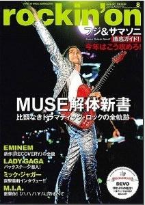 rockin'on 2010年 8月号[0975108]