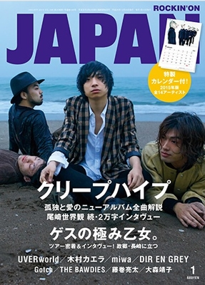 ROCKIN'ON JAPAN 2015年1月号[09797-01]