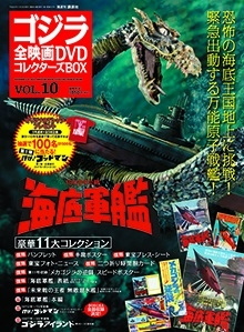 ゴジラ全映画DVDコレクターズBOX 10号 2016年11月29日号 [MAGAZINE+DVD] Magazine