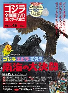 ゴジラ全映画DVDコレクターズBOX 46号 2018年4月17日号 [MAGAZINE+DVD] Magazine