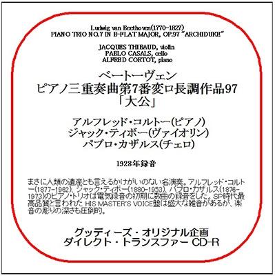 アルフレッド・コルトー/Beethoven: Piano Trio No.7