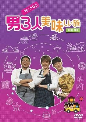 REAL TRIP 「男3人美味しい旅~行こうGO!~」