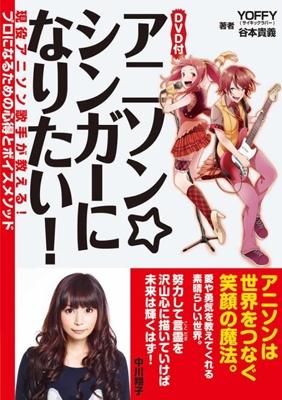 YOFFY/アニソン☆シンガーになりたい! ~現役アニソン歌手が教える! プロになるための心得とボイスメソッド~ [BOOK+DVD] [ANB001]