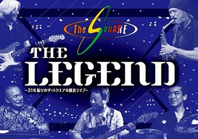 """THE LEGEND"" ~31年振りのザ・スクエア@横浜ライブ~ DVD"