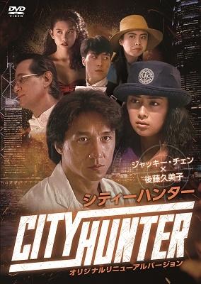 ジャッキー・チェン×後藤久美子 シティーハンター オリジナルリニューアルバージョン DVD