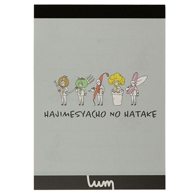 UUUM Vol.3 メモミニ はじめしゃちょーの畑[SUNS638133]
