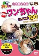 動物大好き!NEWワンちゃんスペシャル100 [PHZD-103]