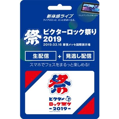 新体感ライブ ビクターロック祭り2019