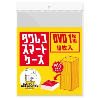 タワレコ スマートケース DVD1枚用 (10枚入り)