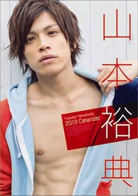 山本裕典/山本裕典 2013年カレンダー
