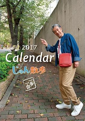 じゅん散歩  2017 カレンダー [CL938]