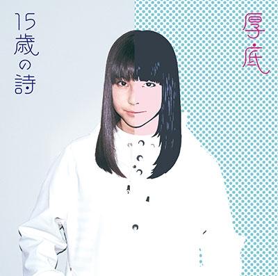 坂口有望/厚底/15歳の詩 [TRJC-1067]