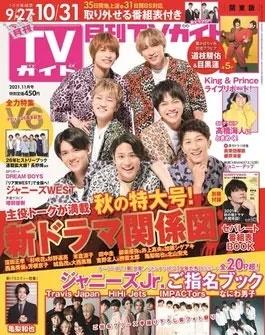 月刊TVガイド関東版 2021年11月号