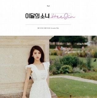 Heejin (Loona)/Heejin: 1st Single (Reissue)[D13313C]