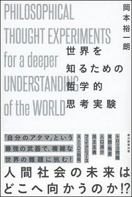 世界を知るための哲学的思考実験 Book