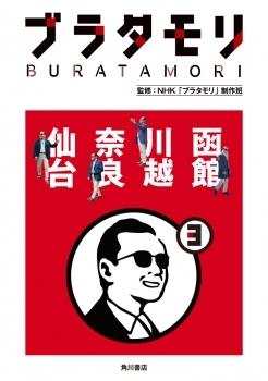 NHK「ブラタモリ」制作班/ブラタモリ 3 函館 川越 奈良 仙台 [9784041043233]