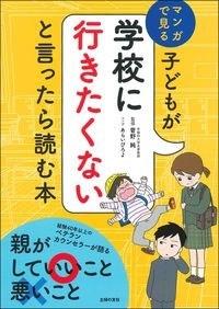 子どもが学校に行きたくないと言ったら読む本 Book