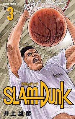 SLAM DUNK 新装再編版 3 COMIC