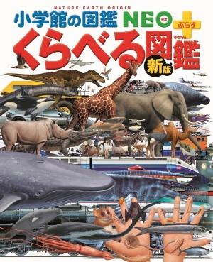 小学館の図鑑NEO+ [新版] くらべる図鑑 Book