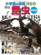 小学館の図鑑NEO [新版] 昆虫 DVDつき [BOOK+DVD] Book