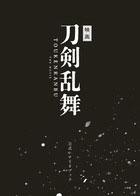 映画刀剣乱舞 公式シナリオブック Book