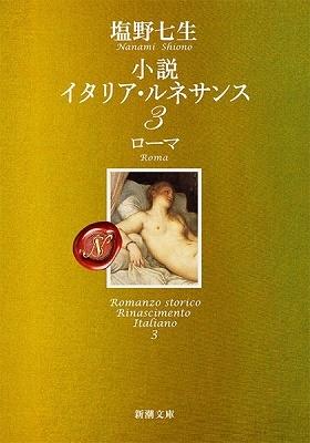 塩野七生/小説 イタリア・ルネサンス3 ローマ[9784101181233]