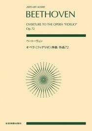 ベートーヴェン オペラ《フィデリオ》序曲 作品72 全音ポケット・スコア[9784118970233]