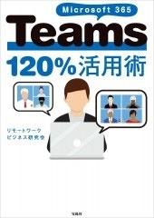 リモートワークビジネス研究会/Microsoft 365 Teams120%活用術[9784299007933]