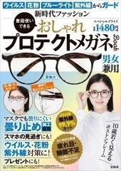 普段使いできる おしゃれプロテクトメガネBook Book
