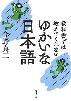 今野真二/教科書では教えてくれない ゆかいな日本語[9784309416533]