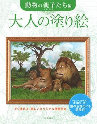 大人の塗り絵 動物の親子たち編 Book