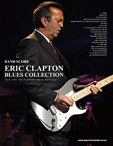 Eric Clapton/エリック・クラプトン 「ブルース・コレクション」 バンド・スコア [9784401365333]