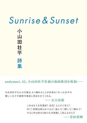 Sunrise&Sunset 小山田壮平詩集 Book
