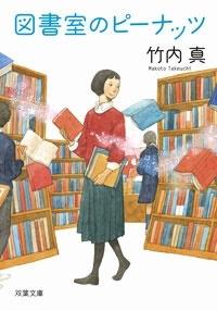 図書室のピーナッツ Book