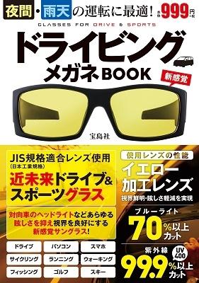 夜間・雨天の運転に最適! ドライビングメガネBOOK Book
