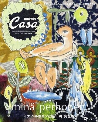 Casa BRUTUS特別編集 ミナ ペルホネンと皆川 明 完全版[9784838753833]