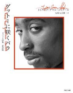 ゲットーに咲くバラ 2PAC詩集 【新訳版】 Book