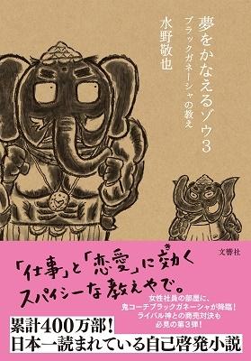 夢をかなえるゾウ 3 ブラックガネーシャの教え Book