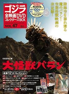 ゴジラ全映画DVDコレクターズBOX 47号 2018年5月1日号 [MAGAZINE+DVD] Magazine
