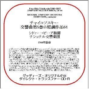 シドニー・ビーア/チャイコフスキー: 交響曲第5番[78CDR3158]